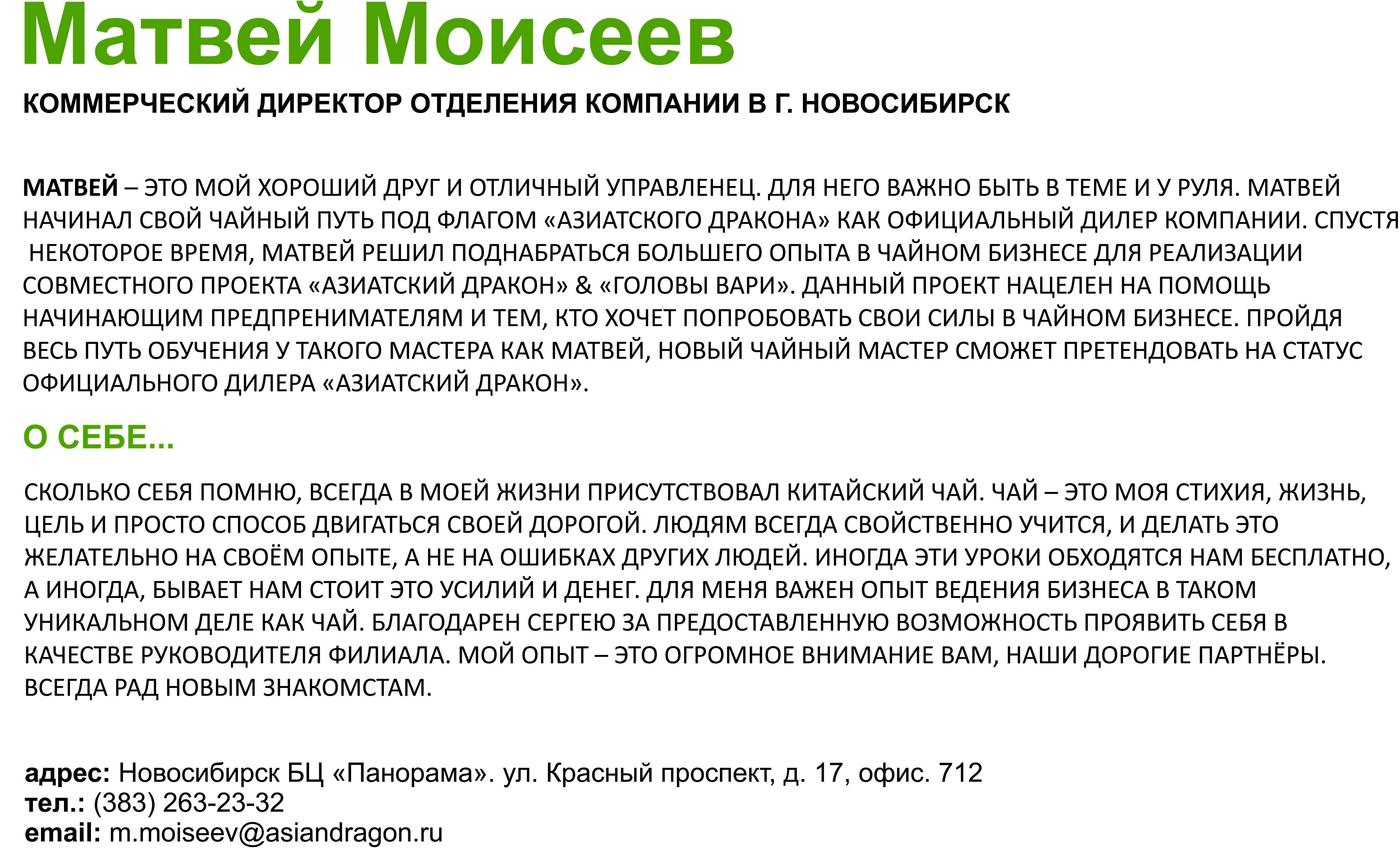 МОИСЕЕВ