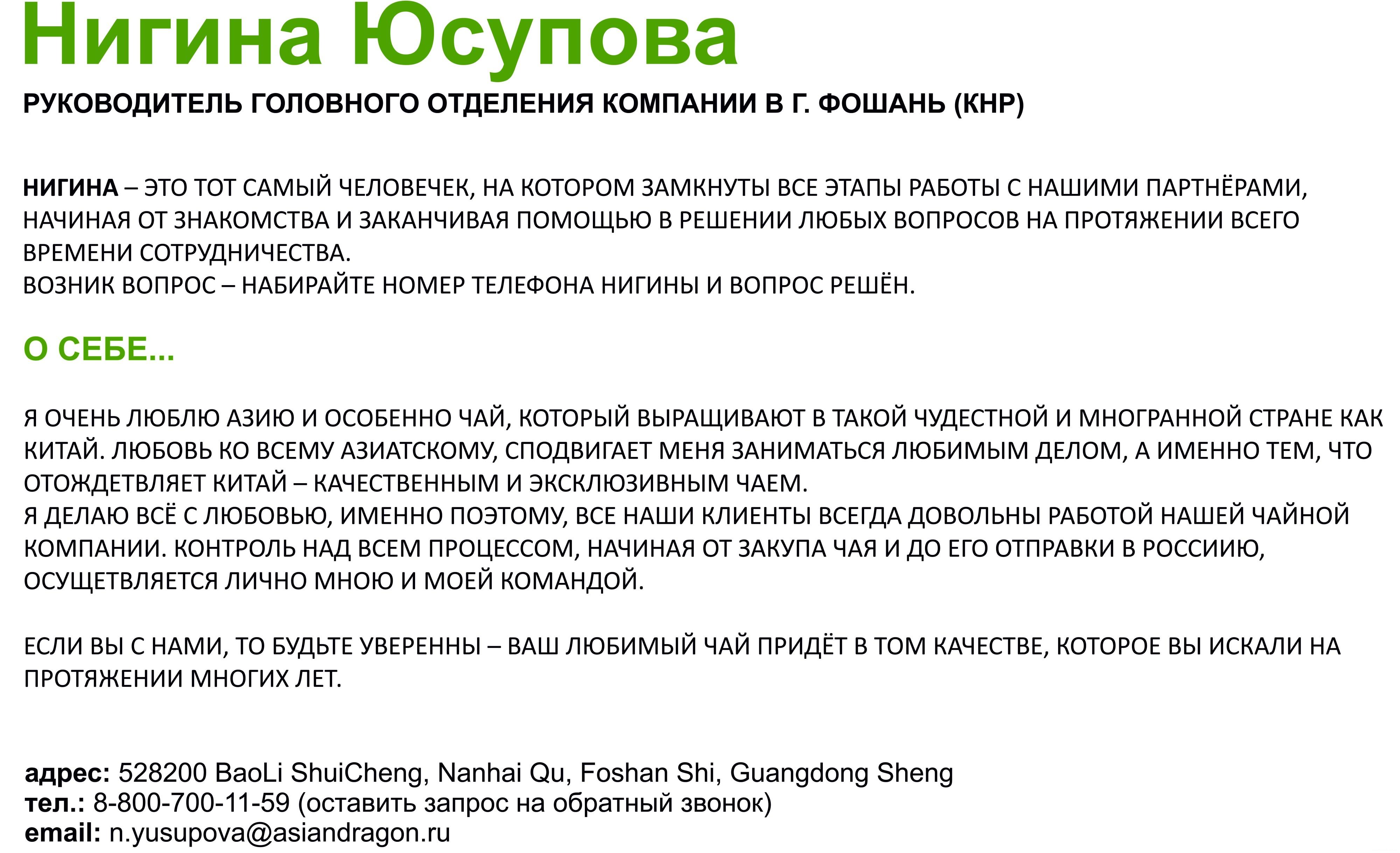 ЮСУПОВА (2)